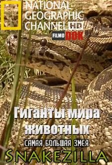 National Geographic: Гиганты мира животных. Самая большая змея (2011)