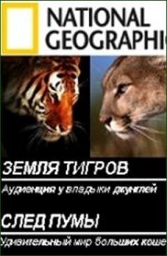 National Geographic: ����� ������ � ���� ���� (1984-2000)