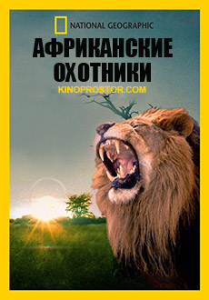 фильм National Geographic. Африканские охотники (2018)